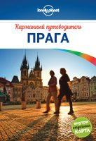 Прага. Карманный путеводитель