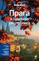 Прага и Чешская республика. Путеводитель