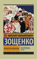 Прелести культуры (сборник)
