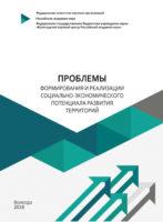 Проблемы формирования и реализации социально-экономического потенциала развития территорий
