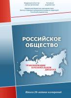 Российское общество. Трансформации в региональном дискурсе. Итоги 20-летних измерений
