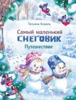 Самый маленький снеговик. Путешествие