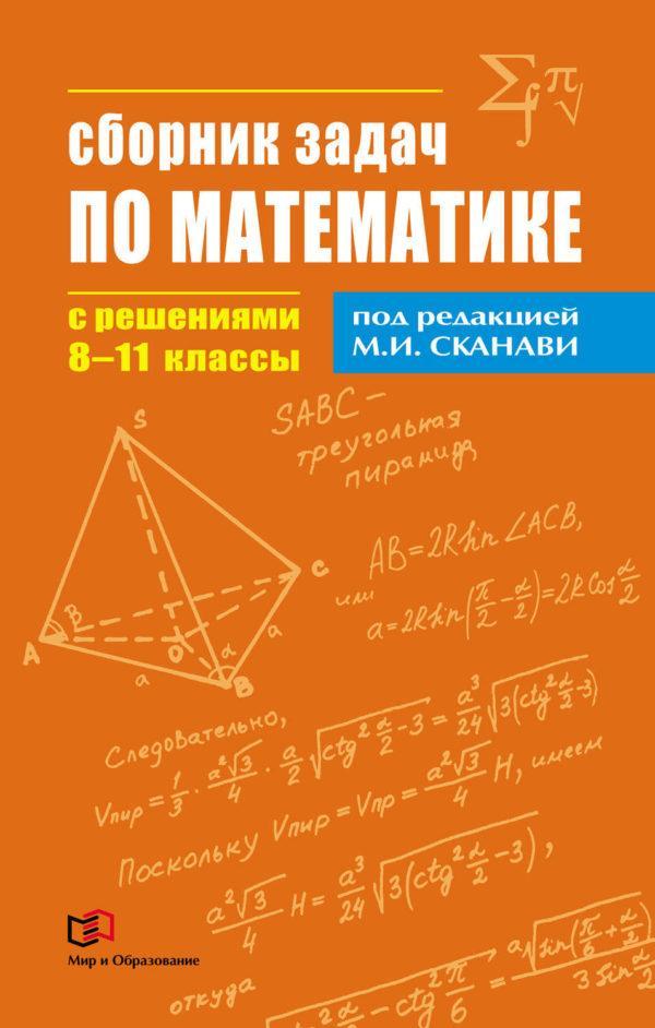 Сборник задач по математике с решениями. 8–11 классы
