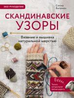 Скандинавские узоры для вязания на спицах. Вязание и вышивка натуральной шерстью