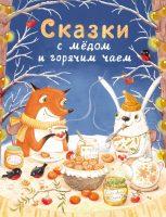 Сказки с мёдом и горячим чаем