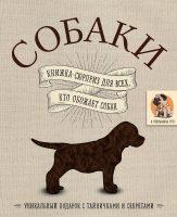 Собаки. Книжка-сюрприз для всех