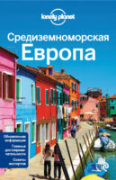 Средиземноморская Европа: Испания