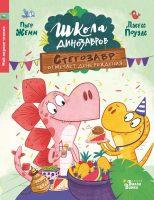 Стегозавр отмечает день рождения
