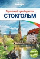 Стокгольм. Карманный путеводитель