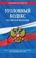 Уголовный кодекс Российской Федерации. Текст с изменениями и дополнениями на 10 ноября 2019 года