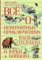 Всё о невероятных приключениях Васи Голубева и Юрки Бойцова (сборник)