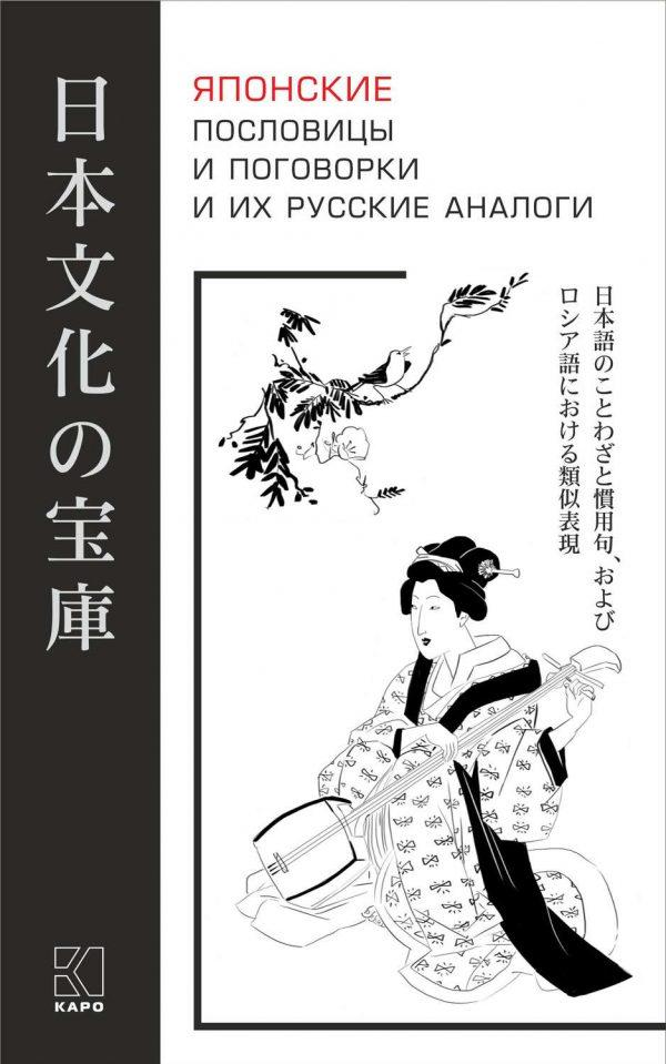 Японские пословицы и поговорки и их русские аналоги