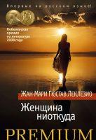 Женщина ниоткуда (сборник)