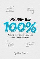 Жизнь на 100 %