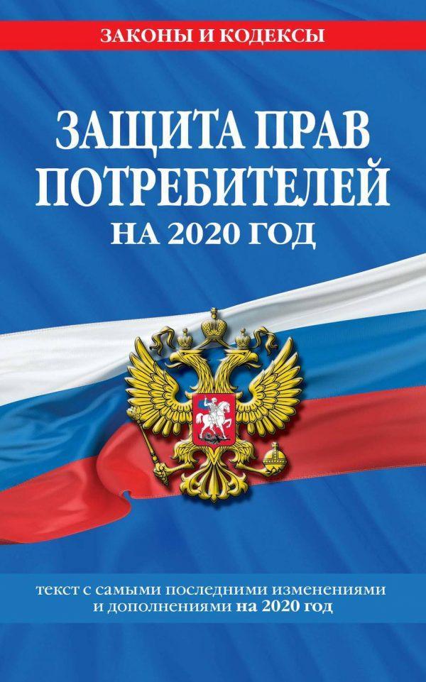 Закон РФ «О защите прав потребителей». Текст с самыми последними изменениями и дополнениями на 2020 год