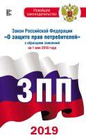 Закон Российской Федерации «О защите прав потребителей» с образцами заявлений на 1 мая 2019 года