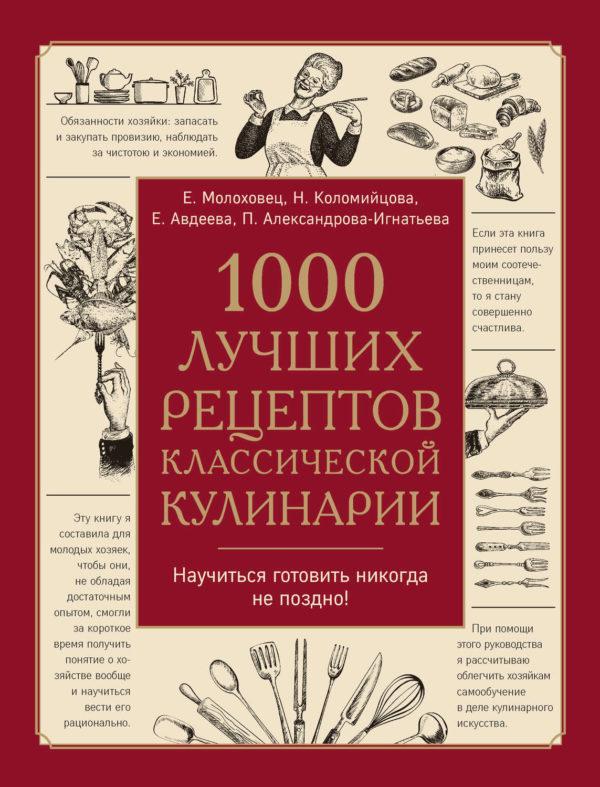 1000 лучших рецептов классической кулинарии