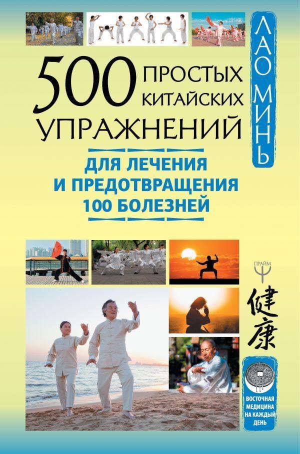 500 золотых китайских упражнений для лечения и предотвращения 100 болезней