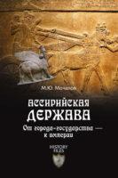Ассирийская держава. От города-государства – к империи