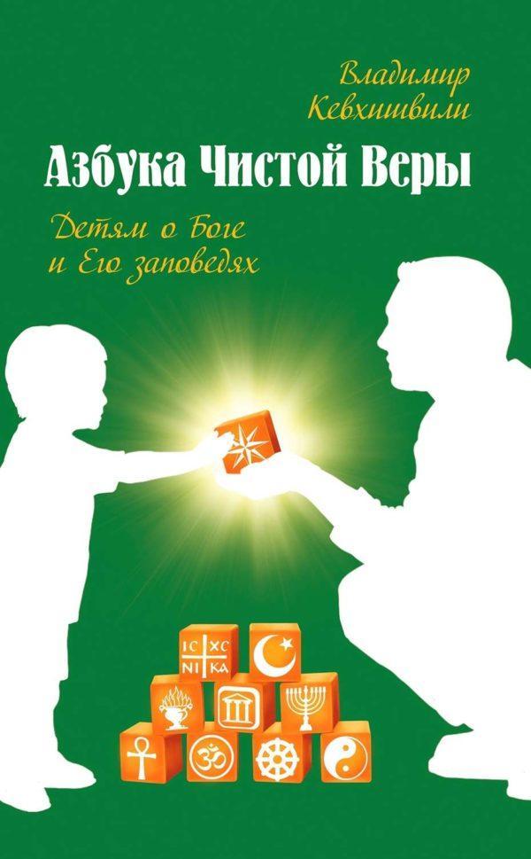Азбука Чистой Веры. Детям о Боге и Его заповедях