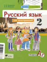 Давайте познакомимся. Русский язык как иностранный. Уровень А2