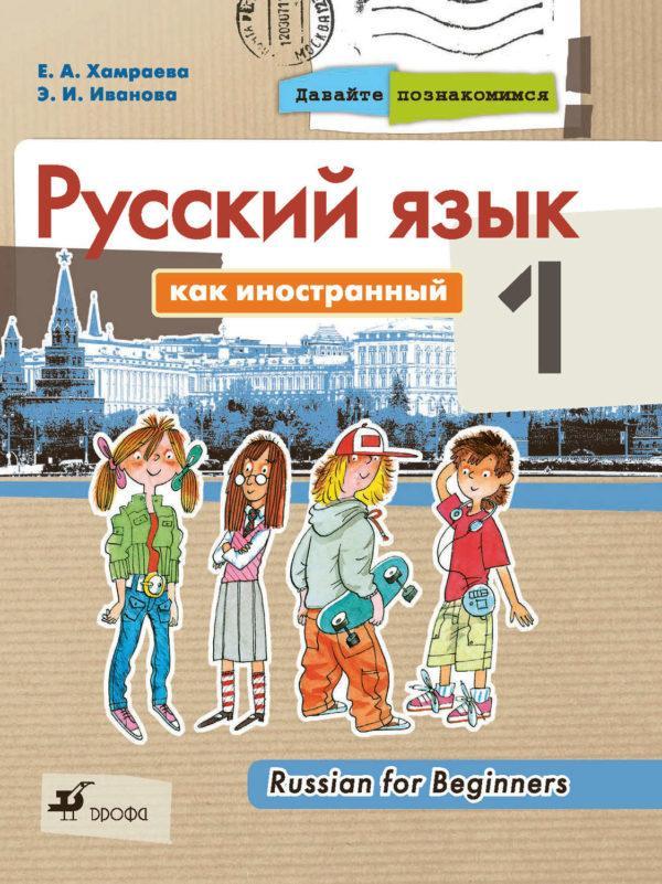 Давайте познакомимся. Русский язык как иностранный