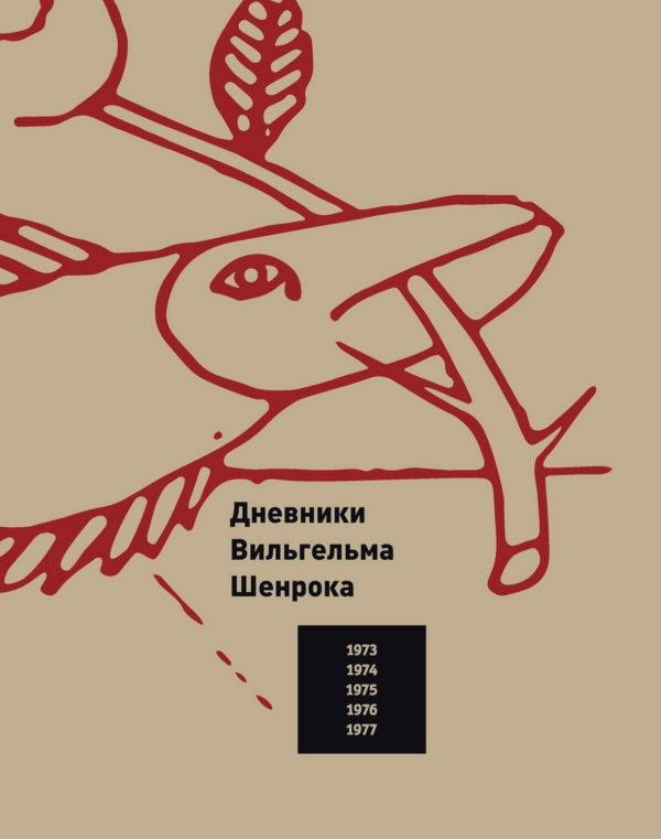 Дневники Вильгельма Шенрока. 1973-1977 годы. Том 1