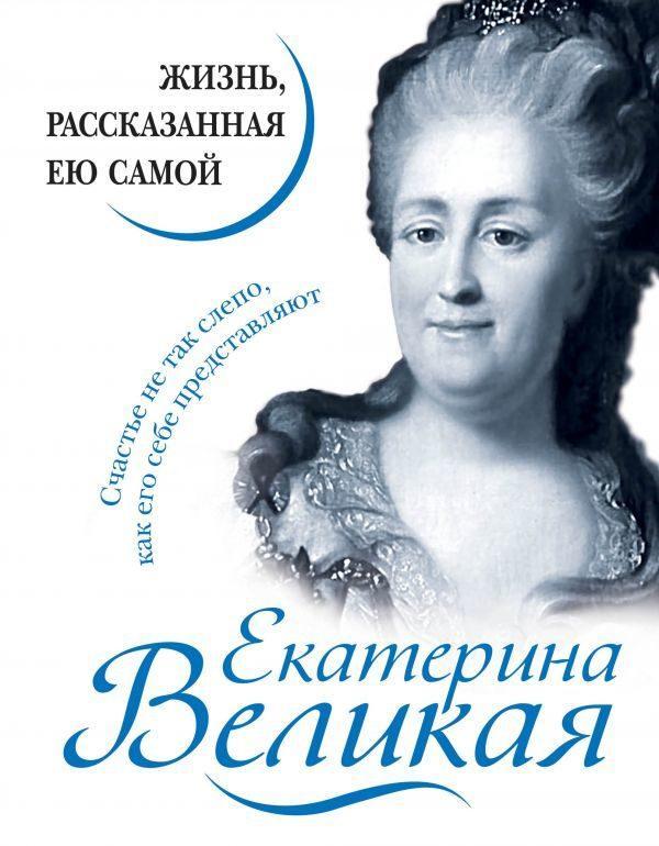Екатерина Великая. Жизнь