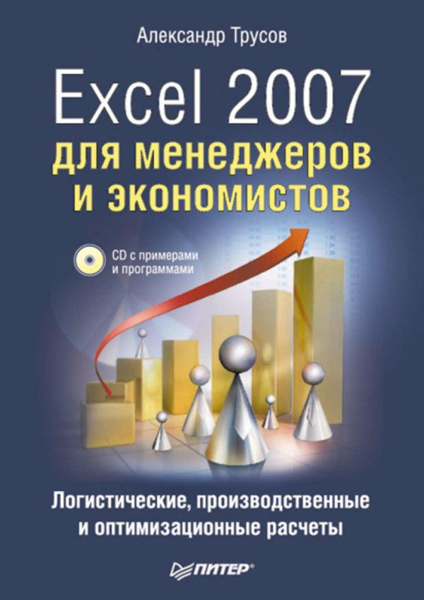 Excel 2007 для менеджеров и экономистов: логистические