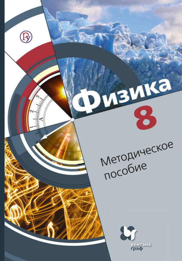 Физика. 8 класс. Методическое пособие