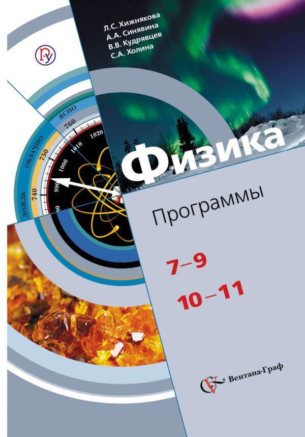 Физика. Программы. 7–9 классы