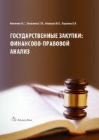 Государственные закупки: финансово-правовой анализ