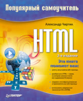 HTML: Популярный самоучитель