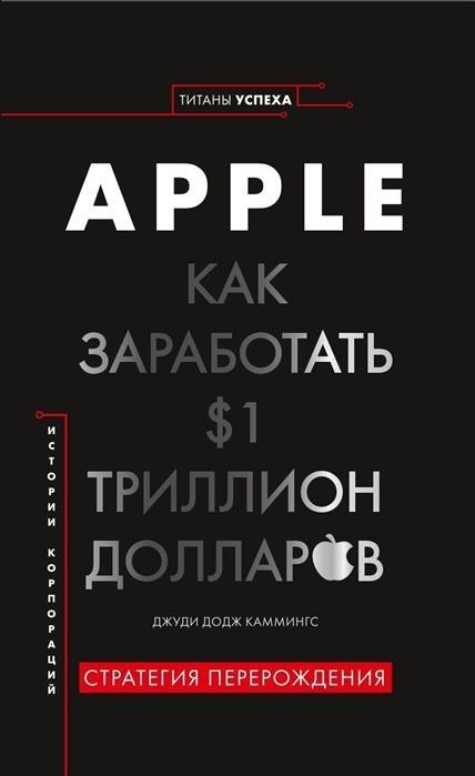 История корпораций. Apple. Как заработать $1 триллион долларов