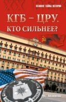 КГБ – ЦРУ: Кто сильнее?