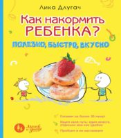 Как накормить ребенка? Полезно