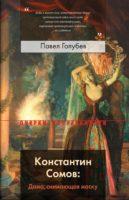 Константин Сомов: Дама