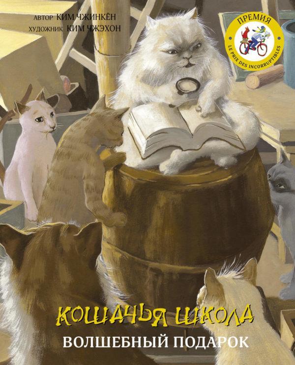 Кошачья школа. Волшебный подарок