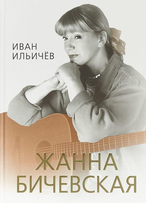 Личное дело Жанны Бичевской (сборник)