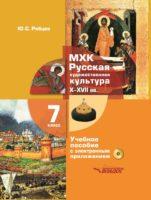 МХК. Русская художественная культура. X–XVII вв. 7 класс