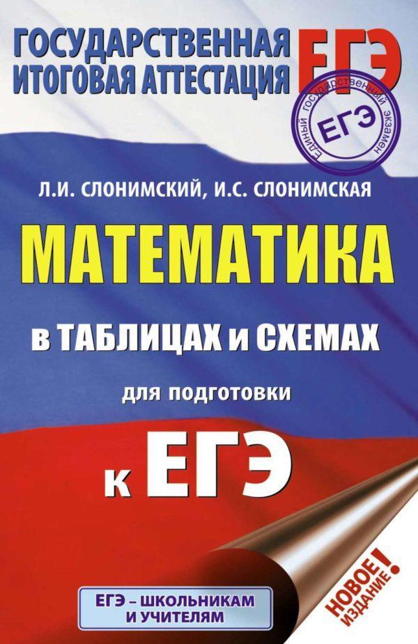 Математика в таблицах и схемах для подготовки к ЕГЭ