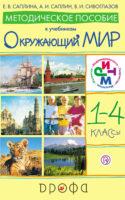 Методическое пособие к учебникам Е. В. Саплиной