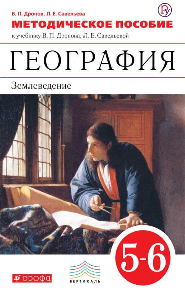 Методическое пособие к учебнику В. П. Дронова