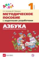 Методическое пособие с поурочными разработками к учебнику «Азбука. 1 класс»