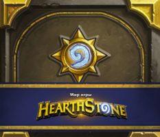 Мир игры Hearthstone. Артбук
