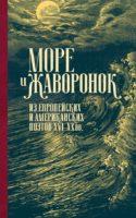 Море и жаворонок: Из европейских и американских поэтов XVI–XX веков