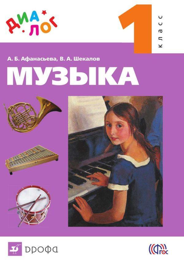Музыка. 1 класс