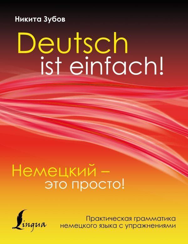 Немецкий - это просто. Практическая грамматика немецкого языка с упражнениями