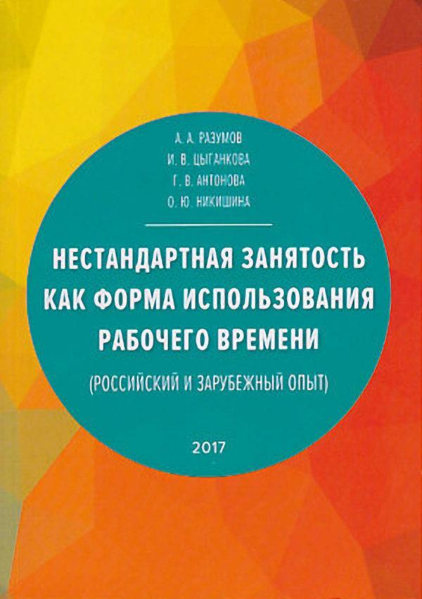 Нестандартная занятость как форма использования рабочего времени (российский и зарубежный опыт)