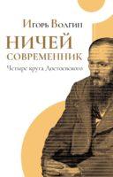 Ничей современник. Четыре круга Достоевского